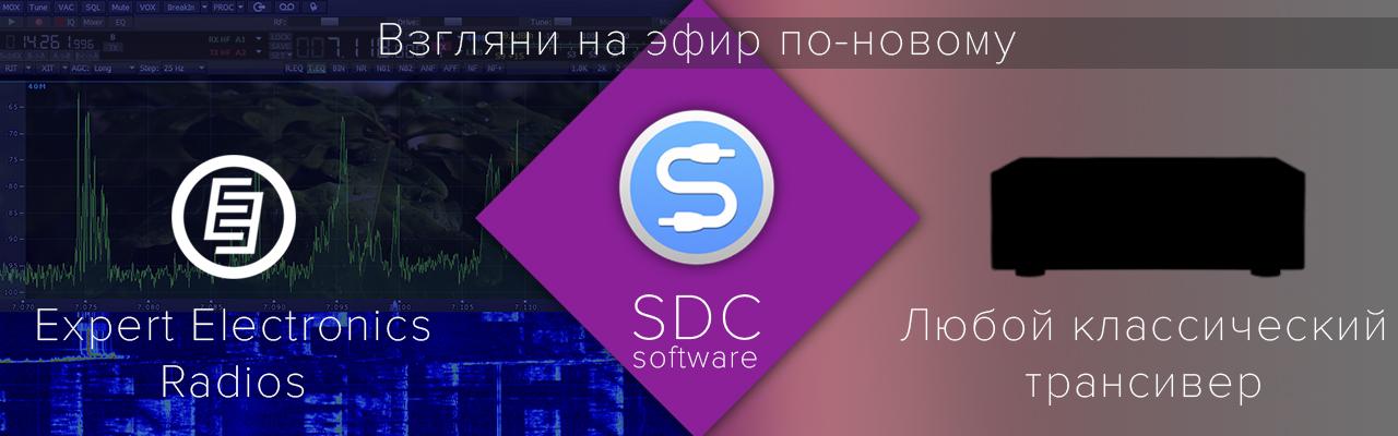SDC_Ru.jpg