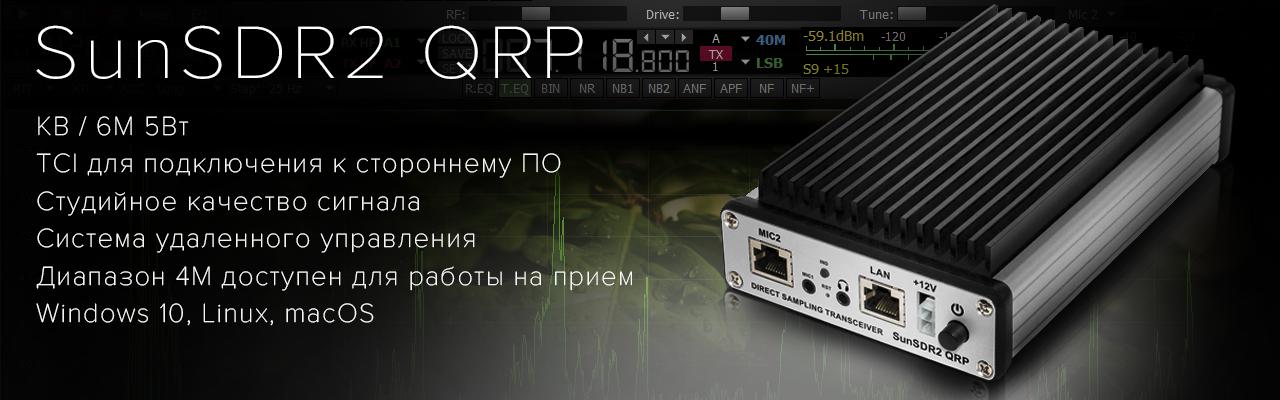 SunSDR2QRP.jpg